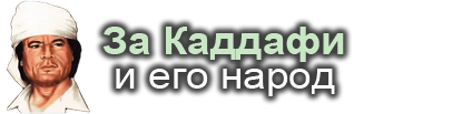 За Каддафи и его народ - Powered by vBulletin
